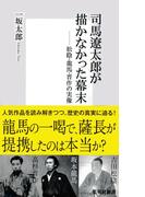 司馬遼太郎が描かなかった幕末 松陰・龍馬・晋作の実像(集英社新書)