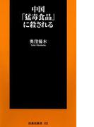 中国「猛毒食品」に殺される(SPA!BOOKS新書)