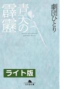 青天の霹靂 <ライト版>(幻冬舎文庫)