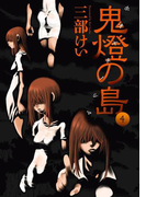 鬼燈の島―ホオズキノシマ―4巻(ヤングガンガンコミックス)