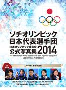 ソチオリンピック日本代表選手団 日本オリンピック委員会公式写真集2014【総合版】(日本オリンピック委員会公式写真集)