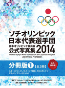 ソチオリンピック日本代表選手団 日本オリンピック委員会公式写真集2014【分冊版】 スキー 編(日本オリンピック委員会公式写真集)