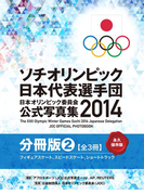 ソチオリンピック日本代表選手団 日本オリンピック委員会公式写真集2014【分冊版】 スケート編(日本オリンピック委員会公式写真集)