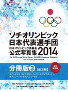 ソチオリンピック日本代表選手団 日本オリンピック委員会公式写真集2014【分冊版】 スノーボード・その他競技 編(日本オリンピック委員会公式写真集)