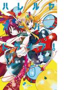 ハレルヤオーバードライブ! 10(ゲッサン少年サンデーコミックス)
