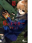 6のトリガー 3(ゲッサン少年サンデーコミックス)