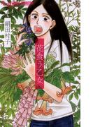 花食う乙女(フラワーコミックスα)