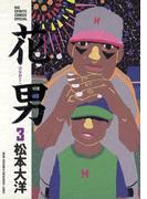 花男 3(ビッグコミックススペシャル)