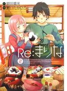 Re:まりな(2)(ヤングアニマル)