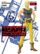機動戦士ガンダム MSV-R ジョニー・ライデンの帰還(8)(角川コミックス・エース)