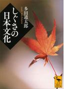 しぐさの日本文化(講談社学術文庫)