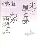 光と風と夢 わが西遊記(講談社文芸文庫)
