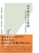 高学歴女子の貧困~女子は学歴で「幸せ」になれるか?~(光文社新書)