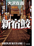 新宿鮫~新宿鮫1 新装版~(光文社文庫)