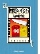 憎悪の化石~鬼貫警部事件簿~(光文社文庫)