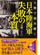 人物で読み解く 「日本陸海軍」失敗の本質(PHP文庫)