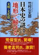 日本史の謎は「地形」で解ける【文明・文化篇】(PHP文庫)