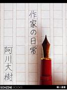 作家の日常(マイカ文庫)