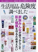 生活用品の危険度調べました 毎日使うシャンプー・洗剤・歯磨き粉などの安全性を調査