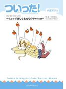 ついった! -4コマで楽しむとなりのTwitter-(マジキューコミックス)