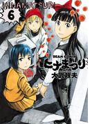 ヒナまつり 6(ビームコミックス(ハルタ))