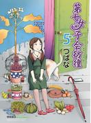第七女子会彷徨(5)(RYU COMICS)