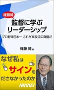 権藤博 監督に学ぶリーダーシップ プロ野球日本一 これが奔放流の真髄だ(日経e新書)