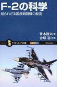 F−2の科学 知られざる国産戦闘機の秘密