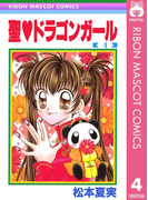 聖・ドラゴンガール 4(りぼんマスコットコミックスDIGITAL)