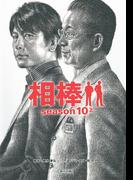 相棒 season10 上(朝日新聞出版)