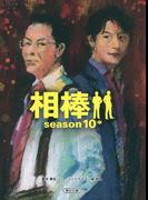 相棒 season10 中(朝日新聞出版)