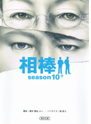 相棒 season10 下(朝日新聞出版)