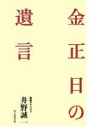 金正日の遺言(朝日新聞出版)