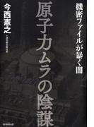 原子力ムラの陰謀(朝日新聞出版)