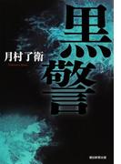 黒警(朝日新聞出版)