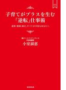子育てがプラスを生む「逆転」仕事術(朝日新聞出版)