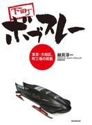 下町ボブスレー(朝日新聞出版)