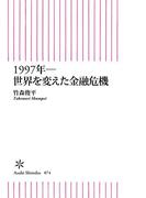 1997年―世界を変えた金融危機(朝日新聞出版)