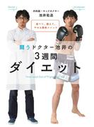 食べて、鍛えて、やせる簡単メソッド 闘うドクター池井の3週間ダイエット(朝日新聞出版)