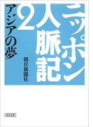 ニッポン人脈記2(朝日新聞出版)
