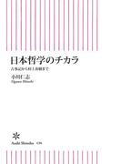 日本哲学のチカラ(朝日新聞出版)