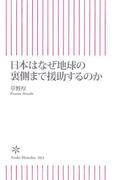日本はなぜ地球の裏側まで援助するのか(朝日新聞出版)