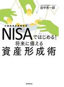 NISAではじめる!将来に備える資産形成術(朝日新聞出版)