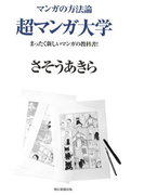 マンガの方法論 超マンガ大学(朝日新聞出版)
