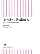 4分5秒で話は決まる(朝日新聞出版)
