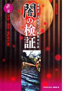 霊能者・寺尾玲子の新都市伝説 闇の検証 第二巻(朝日新聞出版)