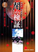霊能者・寺尾玲子の新都市伝説 闇の検証 第三巻(朝日新聞出版)