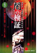 霊能者・寺尾玲子の新都市伝説 闇の検証 第四巻(朝日新聞出版)