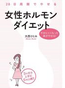 【期間限定価格】28日周期でやせる 女性ホルモンダイエット(中経出版)