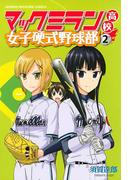 マックミラン高校女子硬式野球部(2)